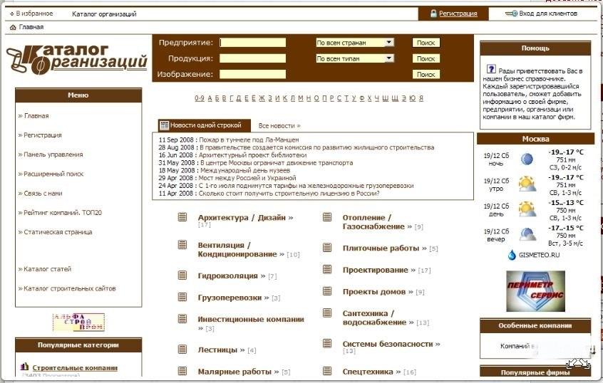 скрипт каталога фирм - фото 11